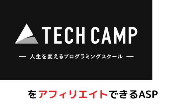 テックキャンプのASP